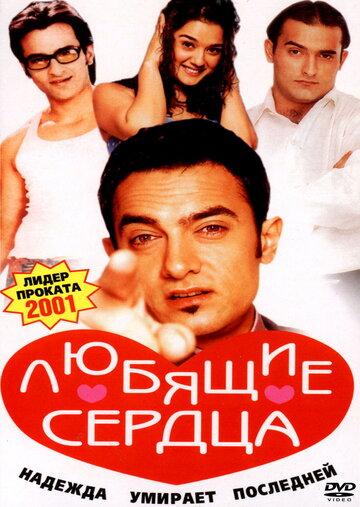 Любящие сердца 2001   МоеКино