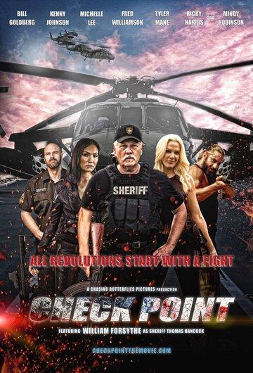 Контрольная точка / Check Point (2017)