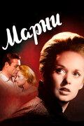 Марни (1964)