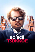 Во всё тяжкое (The Professor)