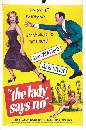 Леди говорит «Нет» (1951)