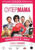 Супер мама (Super Mama)