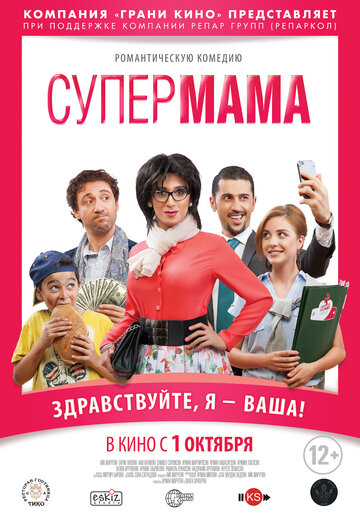 Смотреть онлайн Супер мама