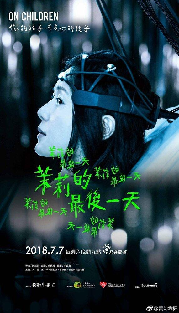 1165796 - О детях (2018, Тайвань): актеры