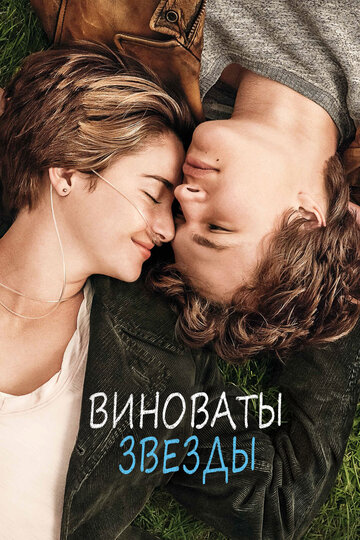 Виноваты звезды (The Fault in Our Stars2014)