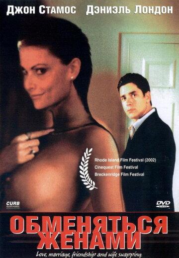 Пьяные фильмы как мужья меняются женами эротической фотосессии бассейна