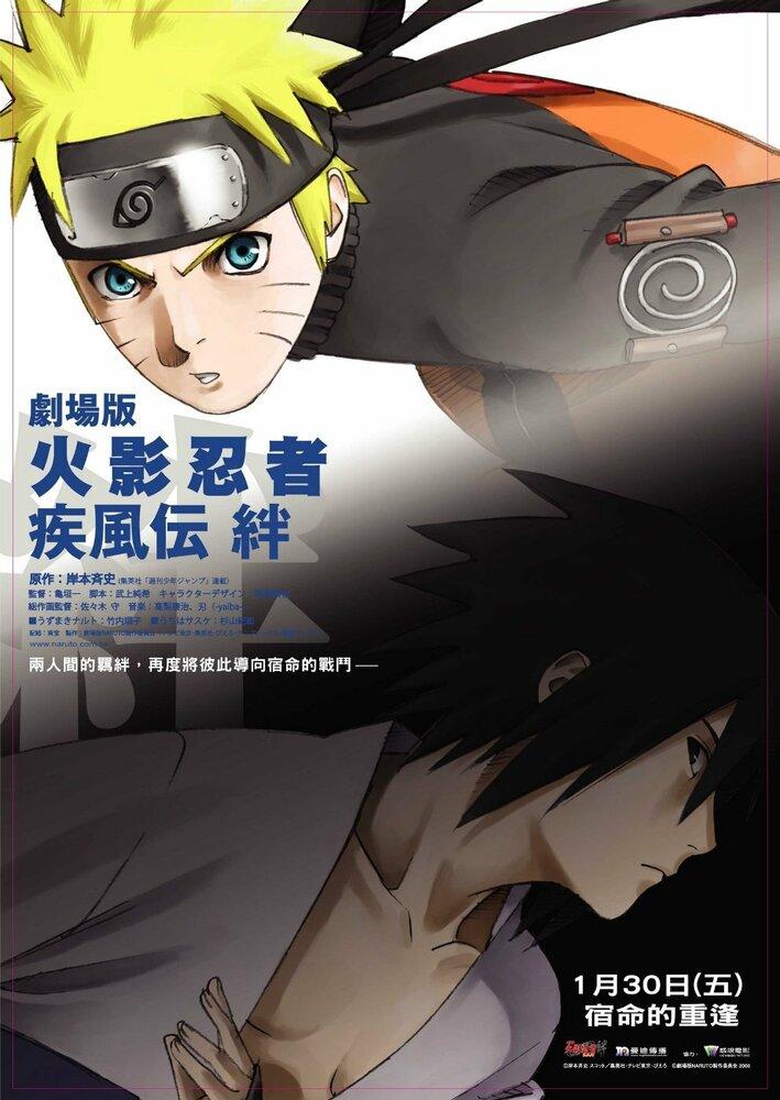 Naruto the movie 5 youtube.
