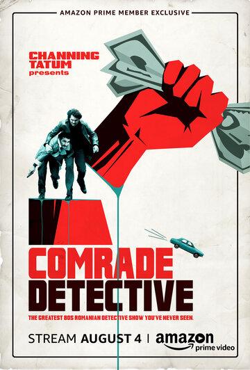 Постер             Сериала Товарищ детектив