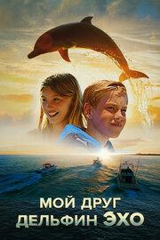 Мой друг дельфин Эхо (2019) смотреть онлайн фильм в хорошем качестве 1080p