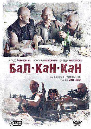 Бал-Кан-Кан / Bal-Can-Can (2005)