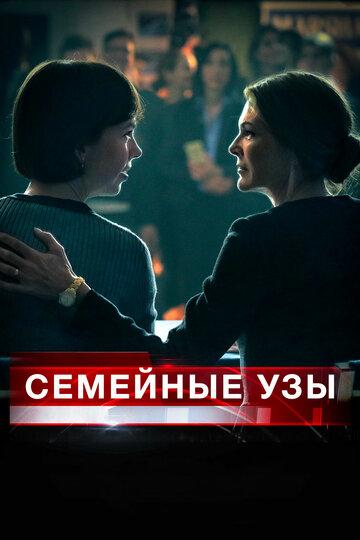 Семейные узы (2018)