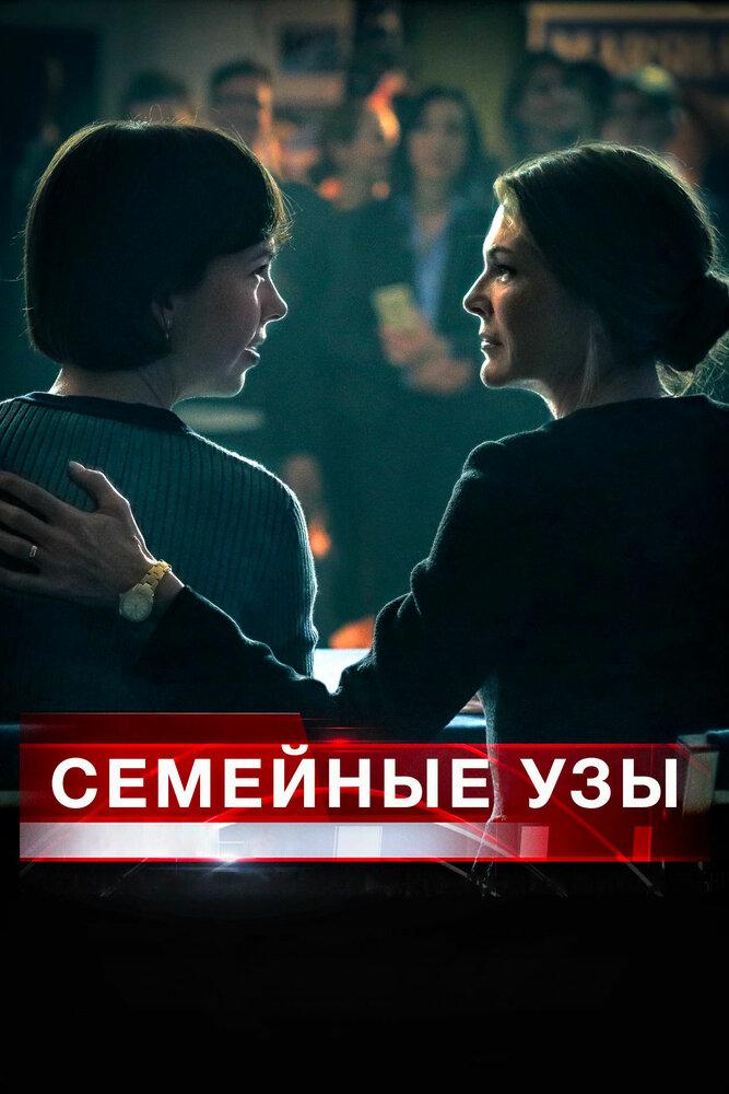 Семейные узы (ТВ) (2018)