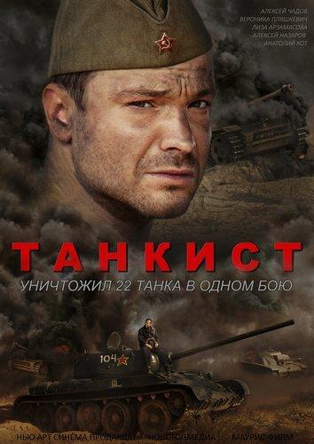 Постер к сериалу Танкист