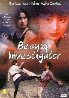 Красавица-инспектор