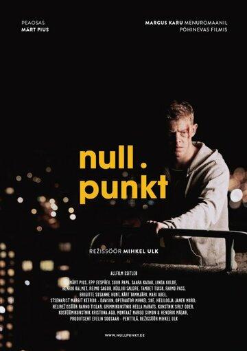 Нулевая точка (2014) полный фильм онлайн