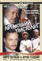 Ниро Вульф и Арчи Гудвин (2001)