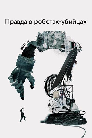 Правда о роботах-убийцах