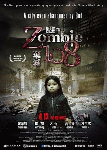 Фильм Зомби 108