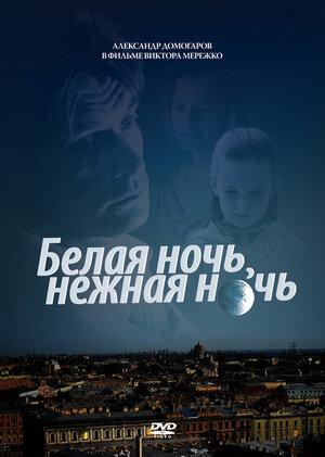 Белая ночь, нежная ночь (2008)