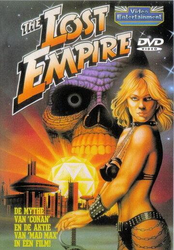 Потерянная империя (The Lost Empire)