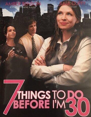Семь вещей, которые надо успеть до тридцати (ТВ)