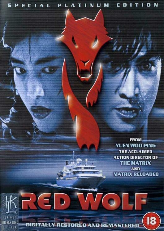 Скачать дораму Красный волк Hu meng wei long