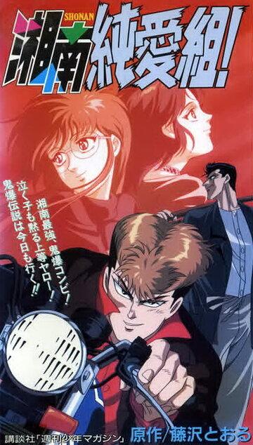 Крутой учитель Онидзука: Ранние годы (1994) полный фильм онлайн