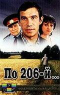 По 206-й... (Po 206-y...)