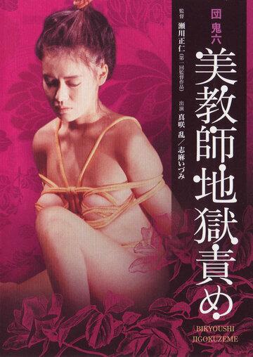 Адские пытки для красивой учительницы / Dan Oniroku: Bikyoshi jigokuzeme (1985)