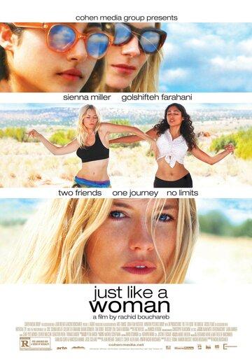 Совсем как женщина (2012)