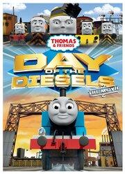 Паровозик Томас и его друзья: День дизелей