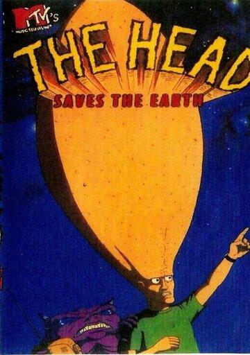 Голова (1994)