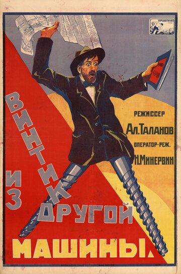 Винтик из другой машины (1926) полный фильм