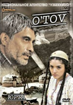 Юрта (2007) полный фильм