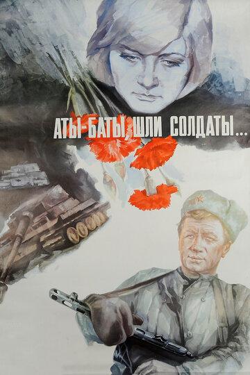 Аты-баты, шли солдаты... (1976) полный фильм