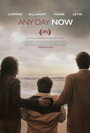 Сейчас или никогда 2012