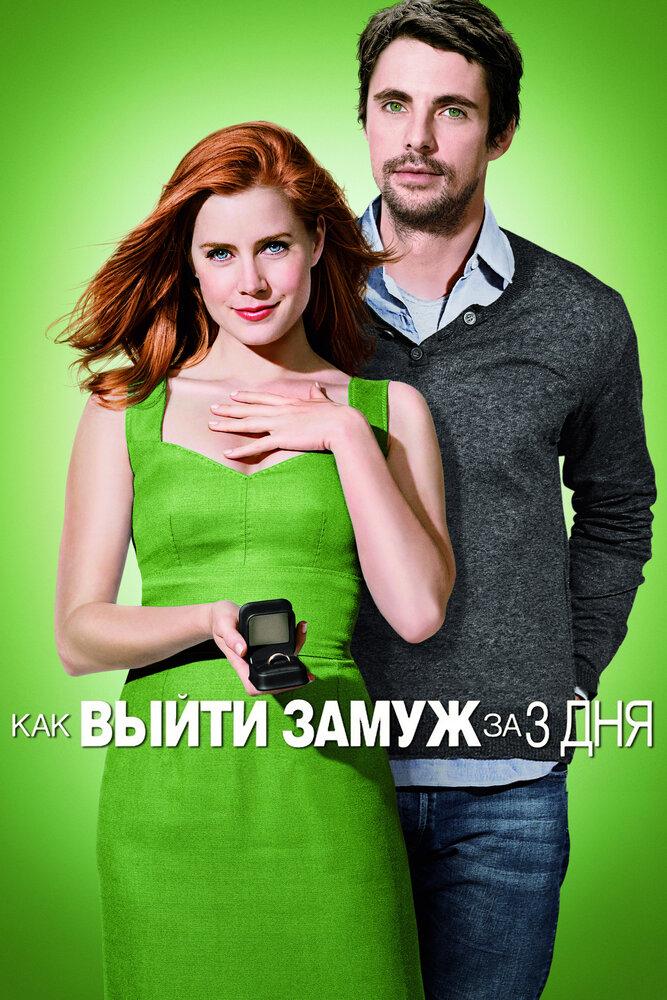 Как выйти замуж за 3 дня / Leap Year (2009) смотреть в HD