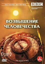 BBC: Возвышение человечества (1973)
