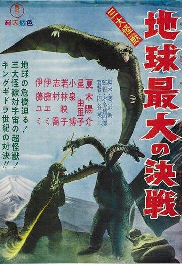 Скачать дораму Гидора – трёхголовый монстр San daikaijû: Chikyû saidai no kessen