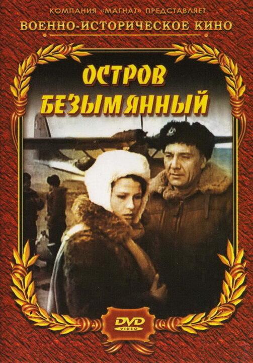 Фильмы Остров Безымянный