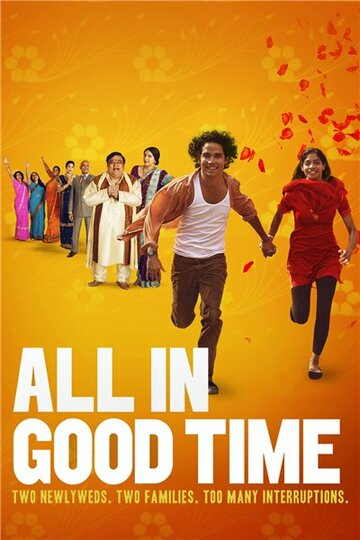 ����� ��� ����� (All in Good Time)