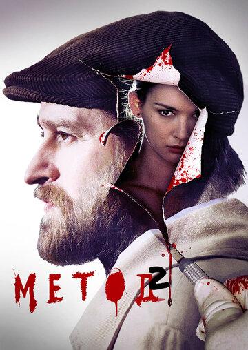Метод (2015) полный фильм онлайн
