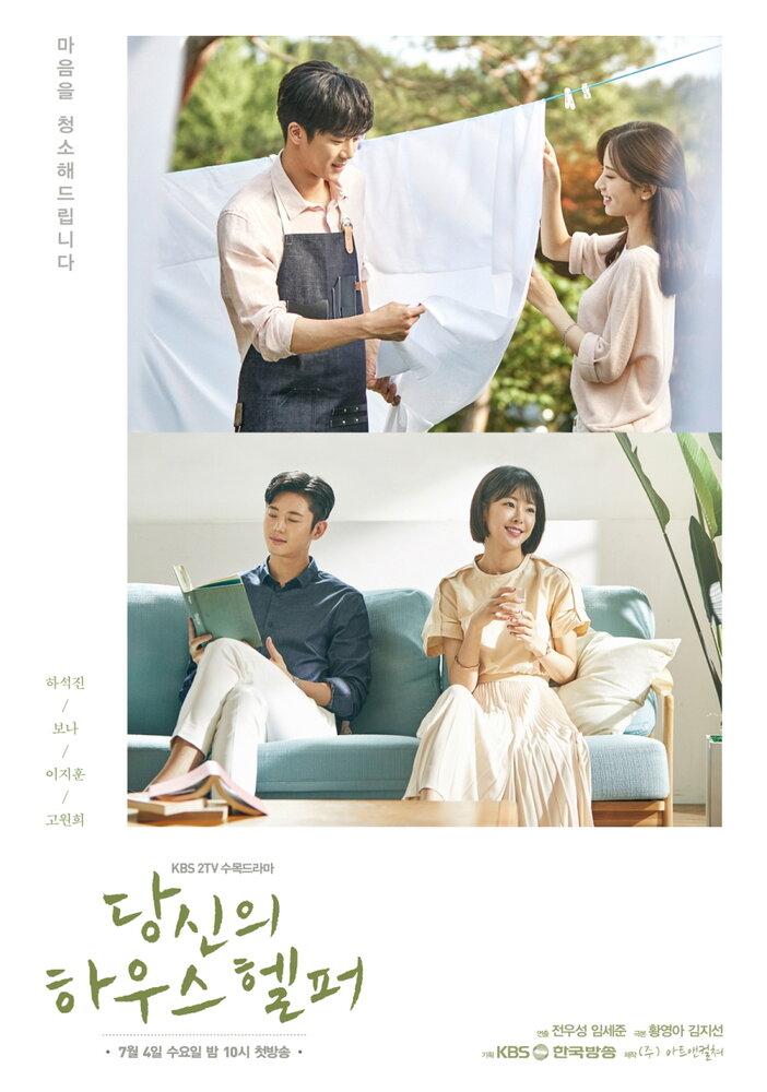 1115011 - Твой помощник по дому ✦ 2018 ✦ Корея Южная