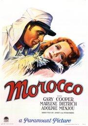 Марокко (1930)