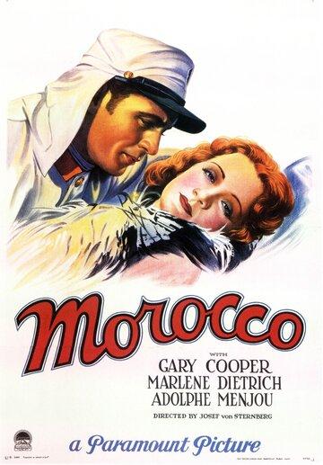 Постер к фильму Марокко (1930)