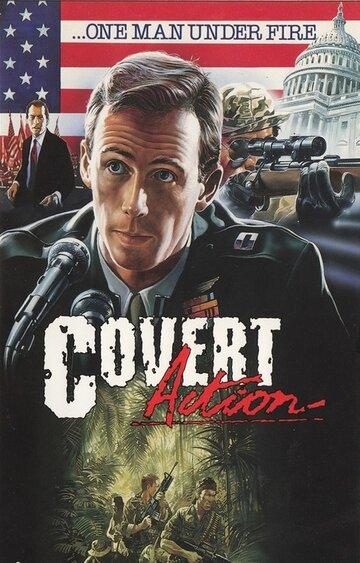 Тайное действие (1988)