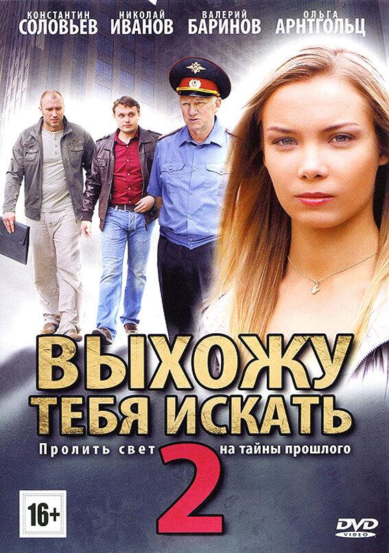 кино тв.ру выхожу тебя искать 2 серия