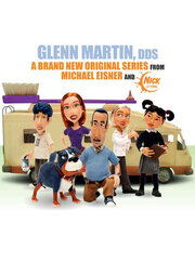 Смотреть онлайн Гленн Мартин