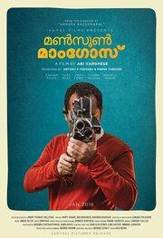 Monsoon Mangoes (2016)