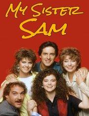 Моя сестра Сэм (1986)